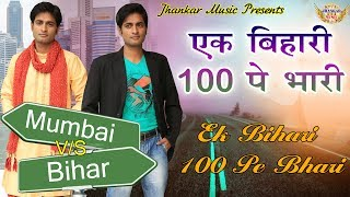 Download एक बिहारी 100 पे भारी || Ek Bihari 100 Pe Bhari || Bhojpuri Hit Song 2017 || Sonu Tiwari MP3 song and Music Video