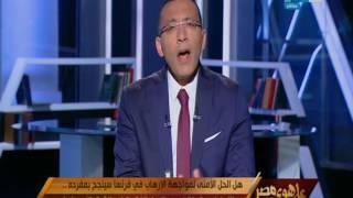 على هوى مصر | شاهد رسالة خالد صلاح لبلاد الغرب بعد الأحداث الإرهابية الأخيرة