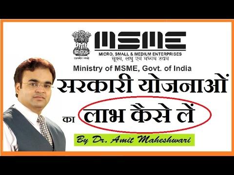How to Get MSME Registration सरकारी योजनाओं का लाभ कैसे लें by Dr. Amit Maheshwari
