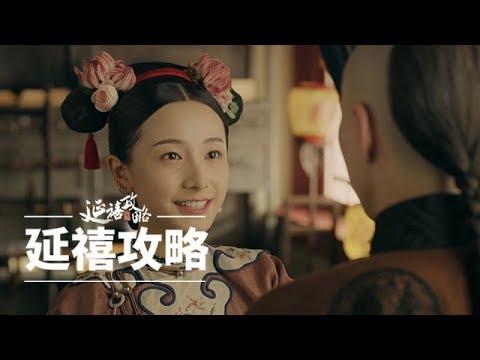 《延禧攻略》第60集精彩預告 - YouTube