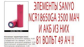 Элементы Sanyo  NCR18650GA 3500 мАч  и АКБ из них   81 Вольт 49 Ач !!