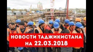Новости Таджикистана и Центральной Азии на 22.03.2018