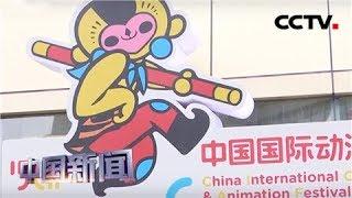 [中国新闻] 2018年中国动漫产业总产值突破1700亿 | CCTV中文国际