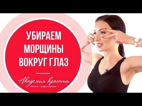 Как убрать морщины вокруг глаз. Гимнастика для лица: фейсбилдинг. Убираем гусиные лапки: упражнение