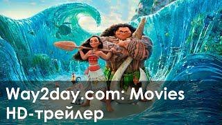 Моана – Русский трейлер (2016, HD)
