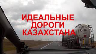 VLOG KZ 6, ИДЕАЛЬНЫЕ ДОРОГИ КАЗАХСТАНА, ТРАССА ПЕТРОПАВЛОВСК АСТАНА перезалив