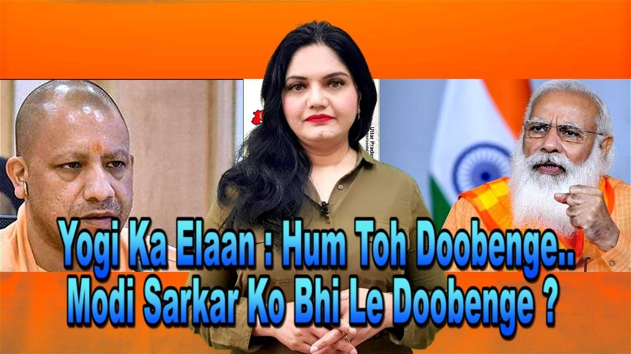 Yogi Ka Elaan : Hum Toh Doobenge..,Modi Sarkar Ko Bhi Le Doobenge ..??