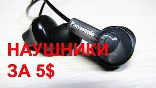 panasonic RP-HJE118 headphones.  Фирменные наушники за 5