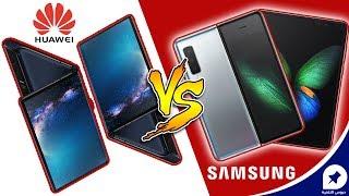 هواوي ميت إكس Huawei Mate X القابل للطي وأول مقارنة عربية ضد جالكسي فولد Galaxy Fold! أيهما أفضل؟