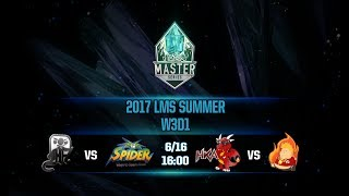 《LOL》2017 LMS 夏季職業聯賽 W3D1 - M17 vs. WS | HKA vs. FB