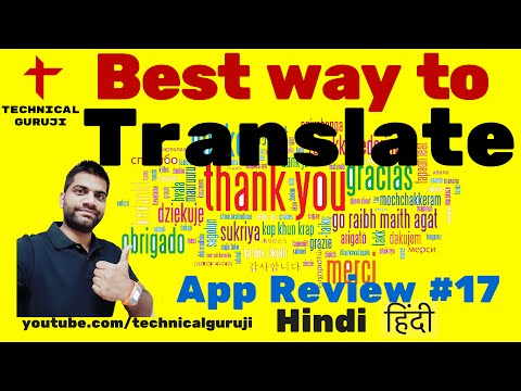 [Hindi] Best way to Translate Languages   Android App Review #17