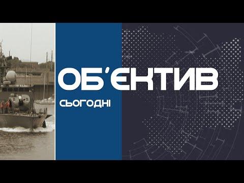 ТРК НІС-ТВ: Об'єктив сьогодні 8.12.20