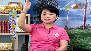 中國國民黨副秘書長 楊瓊瓔女士(2)【台灣平安05】| WXTV唯心電視台