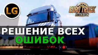 Euro Truck Simulator 2 multiplayer | Решение всех проблем.