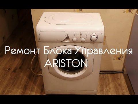 Неисправности стиральной машины Ariston