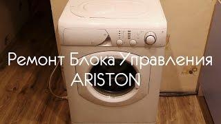 видео Ремонт стиральной машины Аристон своими руками