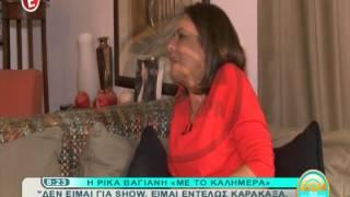 peoplegreece.com  Η Ρίκα Βαγιάνη για Λιάγκα-Σκορδά