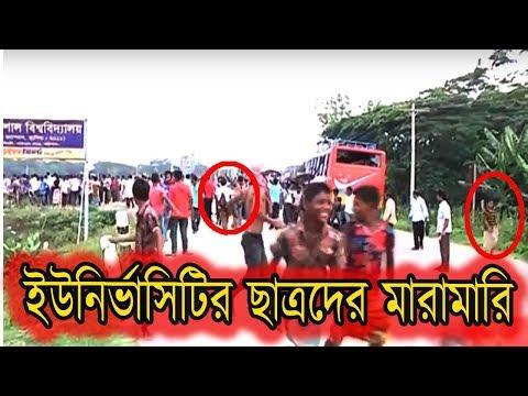 ছাত্রদের কি হাল বরিশাল ইউনির্ভাসিটির ছাত্রদের মারামারি I(Barisal University student serious Clash)