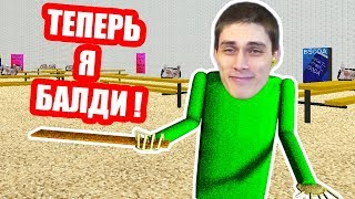 ДЕКАРТ ТЕПЕРЬ БАЛДИ ! - Baldi's Basics Mod: Play for Angry Teacher - Балди Мод