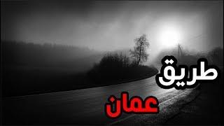 قصص جن : طريق عمان !!! (واقعيه)