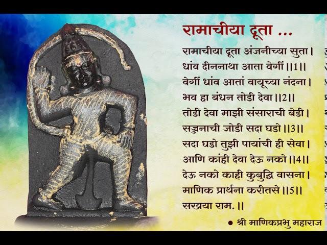 Ramachiya Doota - रामाचिया दूता - Hanuman Bhajan by Shri Manik Prabhu Maharaj