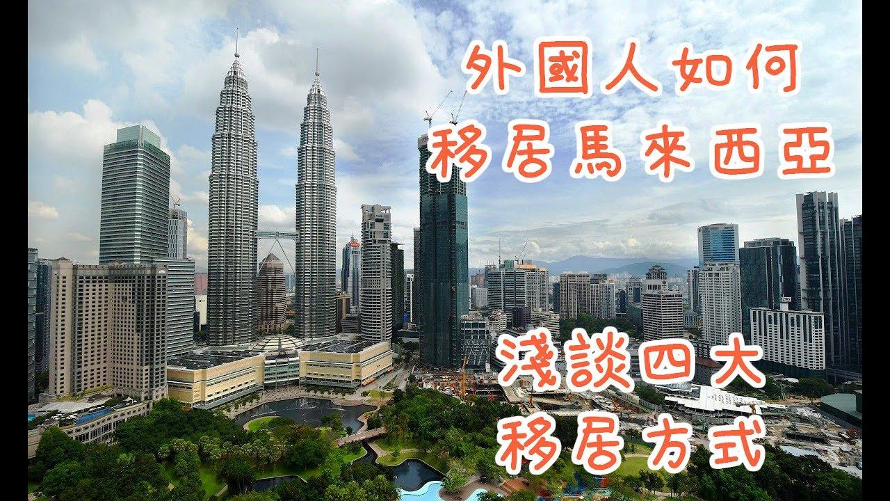 外國人移居馬來西亞|淺談四大方式|