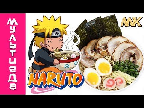 Настоящий Рамен как в Наруто!!! Ichiraku ramen