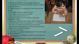 презентация по украинскому языку 1