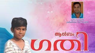 Gathi | Innente Ummayilla | Malayalam New Album Song 2018