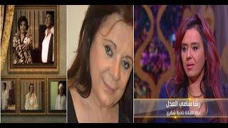 كيف استقبلت ابنة سامي العدل إشاعة وفاة والدتها؟ - E3lam.Org