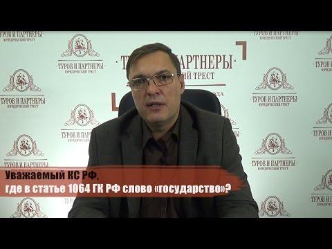 Уважаемый КС РФ, где в статье 1064 ГК РФ слово «государство»?