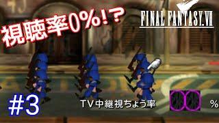 【FF7】TV視聴率0%なんて…そんなぁ…初見プレイ お姉ちゃん実況#3(PS4版)