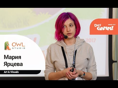 Мария Ярцева (Owl Studio) - Мы делили апельсин: производство арта в аутсорс-студии