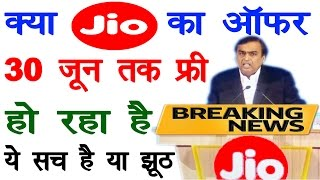 Reliance Jio news in hindi || Happy New Year OFFER Extended ||  Till 30th June 2017 || Real or Fake