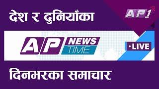 🔴LIVE: देश र दुनियाँका दिनभरका समाचार || माघ ७ साँझ ७:३० || AP NEWS TIME || AP1HD