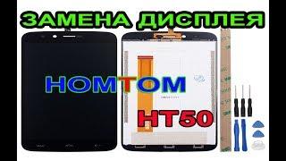 видео Ремонт HomTom