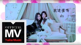 By2【就這樣嗎 Is It Like This】官方完整版 MV(專輯:MY 遊樂園) thumbnail