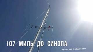 Обучение яхтингу в Анапе - перегон яхты Eagle - Эпизод 16. Синоп