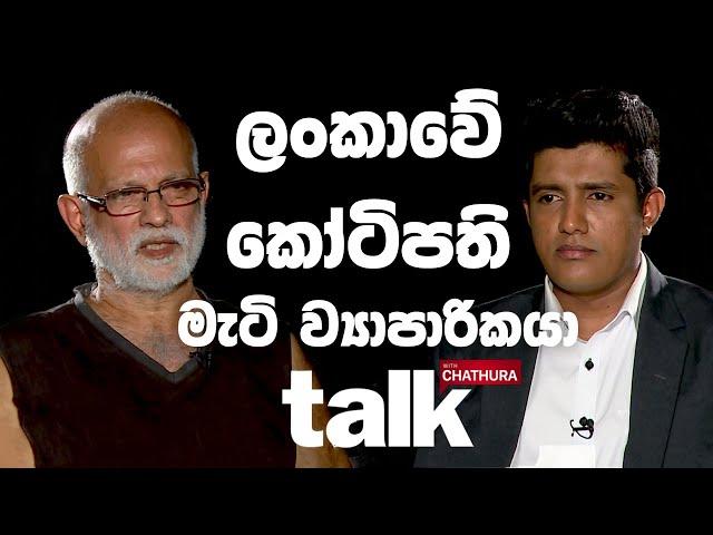 ලංකාවේ කෝටිපති මැටි ව්යාපාරිකයා   Talk with Chatura (Full Episode)