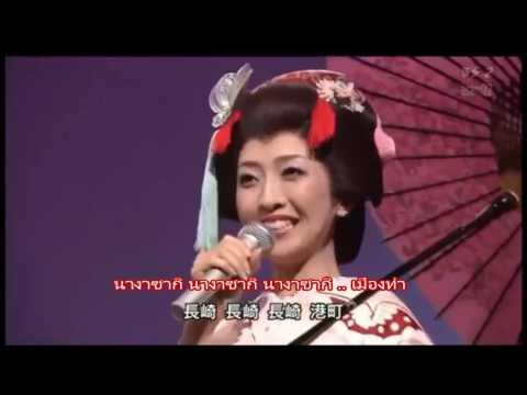 長崎の蝶々さん ::  Nagasaki no Cho cho san :: โจโจ้ซังแห่งนางาซากิ