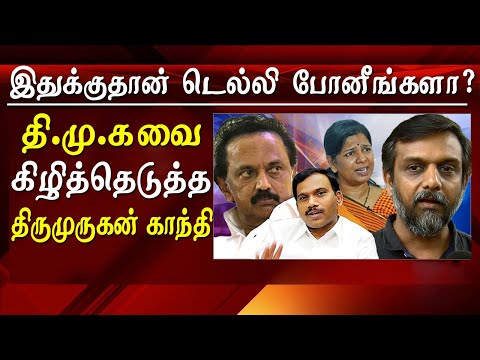 national investigation agency Bill thirumurugan gandhi takes on DMK     tamil news today    For More tamil news, tamil news today, latest tamil news, kollywood news, kollywood tamil news Please Subscribe to red pix 24x7 https://goo.gl/bzRyDm red pix 24x7 is online tv news channel and a free online tv