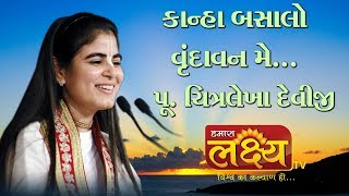 कान�हा बसालो वृंदावन मे... || Chitralekha Deviji