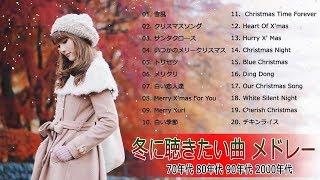 J Pop 冬の歌 ♥♥ 冬曲 ウィンターソング 邦楽 洋楽 冬歌 メドレー♥♥ 冬に聴きたい曲 メドレー