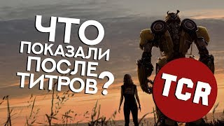 БАМБЛБИ - СЦЕНА ПОСЛЕ ТИТРОВ