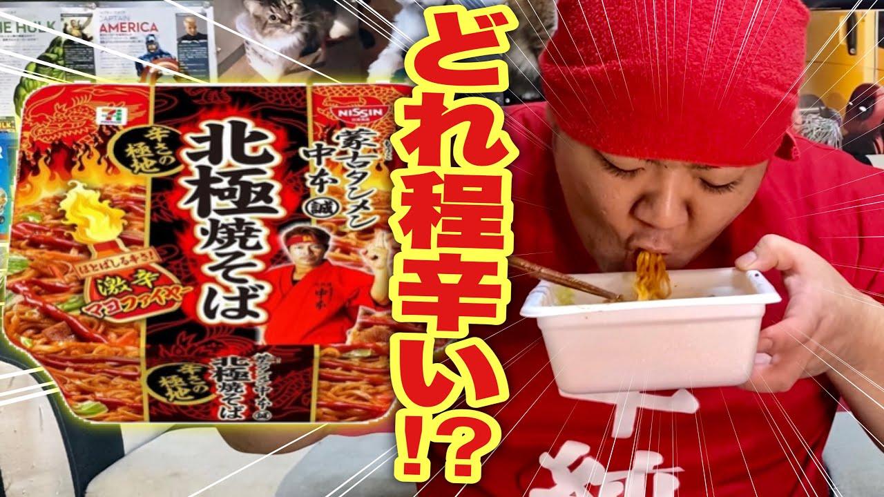 【激辛布教】中本新作!北極焼きそばを食べてみた!果たしてどれ程辛い!?旨い!?