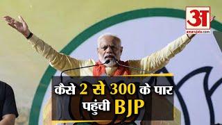 BJP का 2 से 282 सीटों का सफर पहुंचा 300 के पार