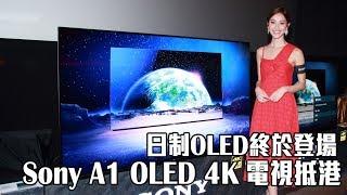 日制 OLED 終登場 親民價殺入燒友影院 - Sony BRAVIA A1 OLED 4K HDR 電視