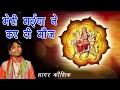 मेरी मईया ने कर दी मौज || Meri Maiya Ne Kar Di Mouj || Sagar Kaushik ||2017 Latest Bhajan