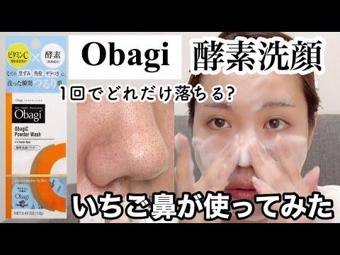 毎日 酵素 洗顔