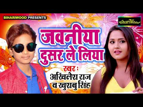 Akhilesh Raj 2018 का सुपरहिट Song | Jawaniya Duser Le Liya | Latest Bhojpuri New Hit Song 2018
